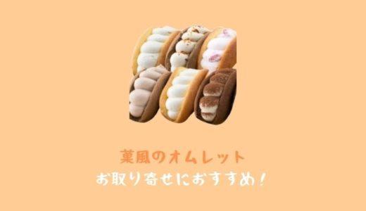 【お取り寄せにおすすめ】菓風のオムレット!楽天通販で人気な6種類