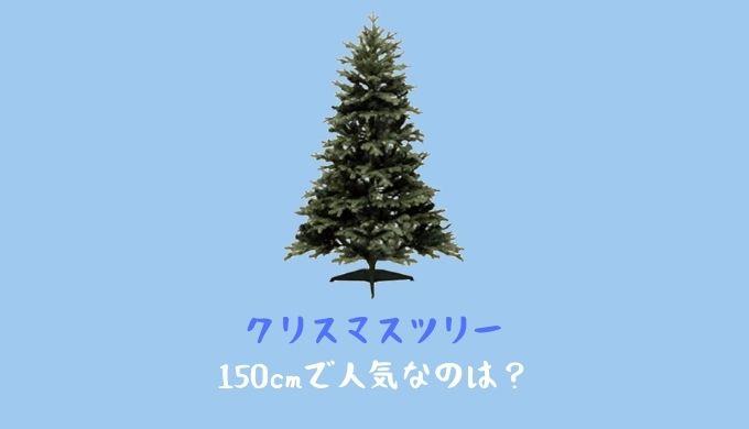クリスマスツリー楽天通販150cmおしゃれで人気なのはコレ!