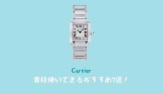 カルティエの時計※普段使いできる人気でおしゃれなおすすめ7選!