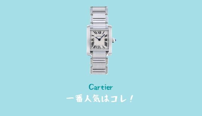 カルティエの時計一番人気はコレ!その理由や口コミ評判をご紹介