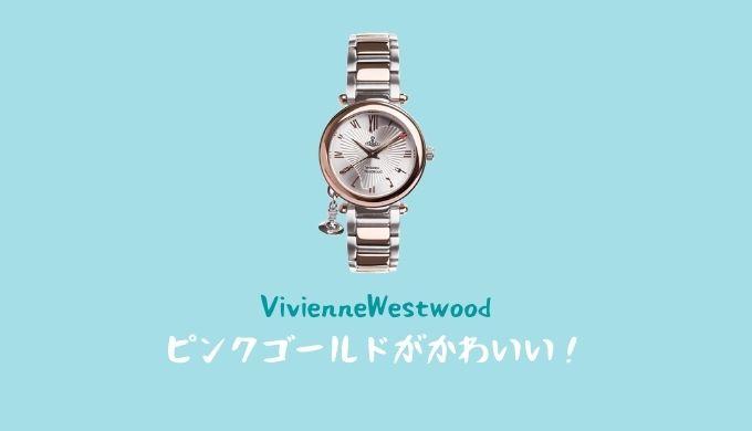 ヴィヴィアン時計ピンクゴールドが人気でかわいい!口コミ評判は?