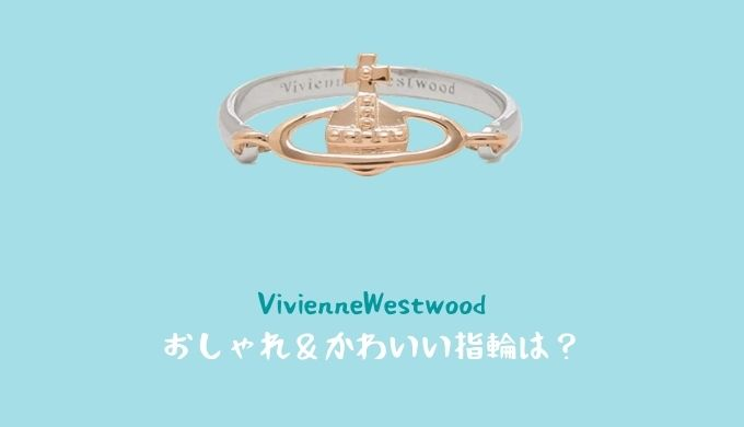 ヴィヴィアン指輪レディースで人気は?楽天通販おすすめ5選!