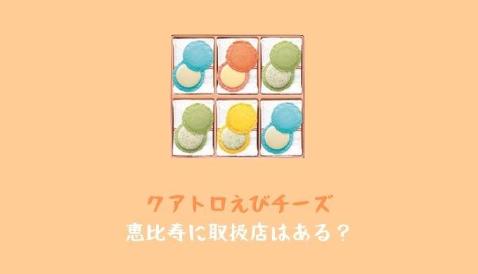 クアトロえびチーズ恵比寿の取扱店舗は?通販で絶対損しない販売店!